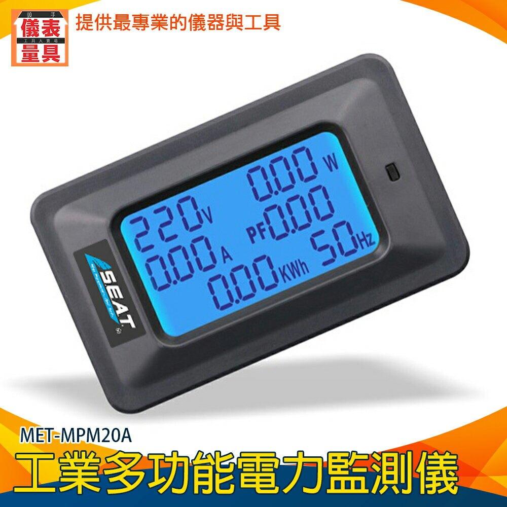 【儀表量具】多功能家用電錶 MET-MPM20A 電量功率計 功率因素 頻率 6合1 電量瓦數 用電情況 簡單操作
