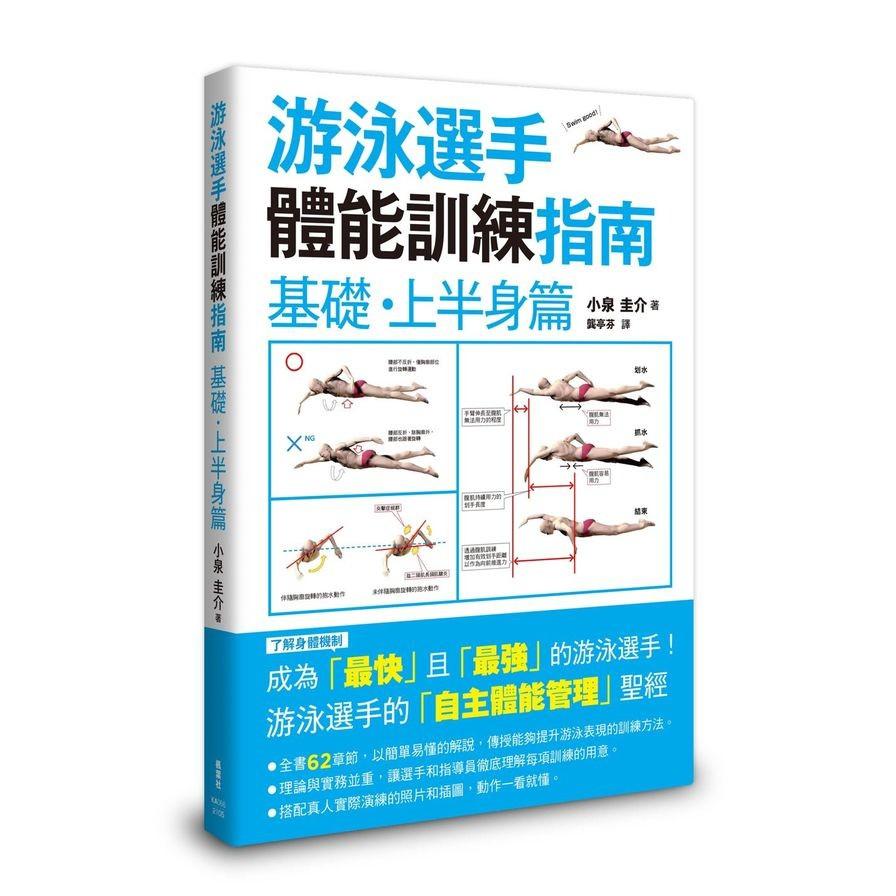 游泳選手體能訓練指南(小泉圭介)