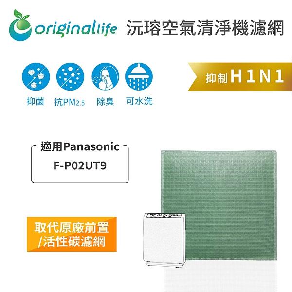 適用:Panasonic (F-P02UT9)【Original life】長效可水洗(預購) 空氣清淨機濾網