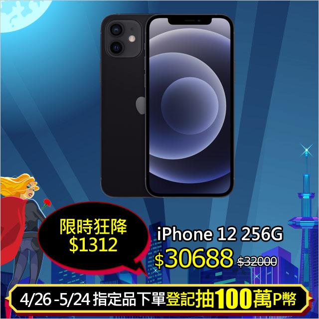 Apple iPhone 12 (256G)-黑色(MGJG3TA/A)