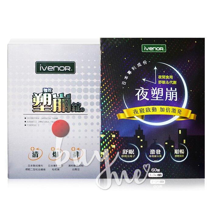 【1+1超值組合】iVENOR 二代強效塑崩錠+夜塑崩錠 60錠/盒【buyme】