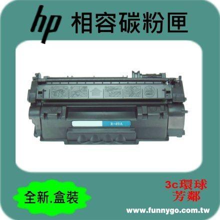 HP 相容 碳粉匣 黑色 Q5949A (NO.49A) 適用: 1160/1320/1320n/3390/3392