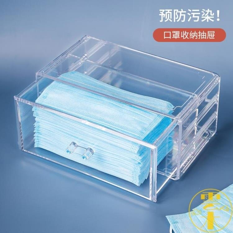 口罩收納盒家用透明收納箱整理袋便攜口罩盒兒童收納盒【夏沐生活】