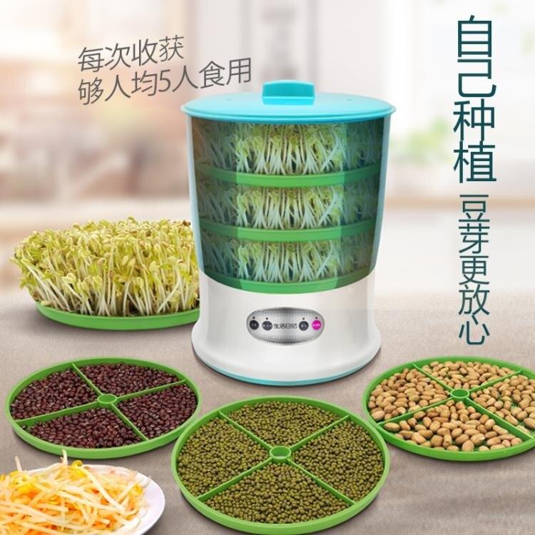 豆芽機 豆芽機智能家用全自動大容量自制生綠豆芽神器豆芽菜育苗盤豆芽罐 快速發貨