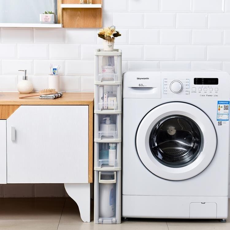 置物架塑料衛生間浴室縫隙收納柜廚房夾縫冰箱置物柜【夏沐生活】