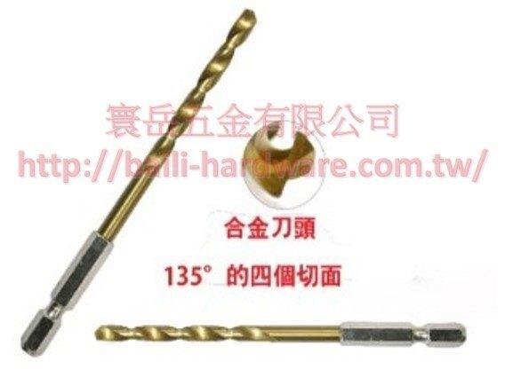 HSS 高速鋼鍍鈦六角軸鑽頭 鐵工用 鍍鈦鐵鑽尾六角柄鑽頭 白鐵鑽尾/起子頭鑽尾