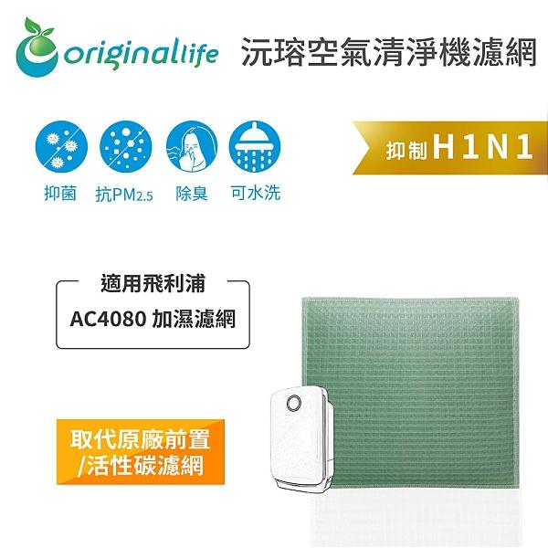 適用:飛利浦Philips AC4080【Original life】空氣清淨機濾網 長效可水洗