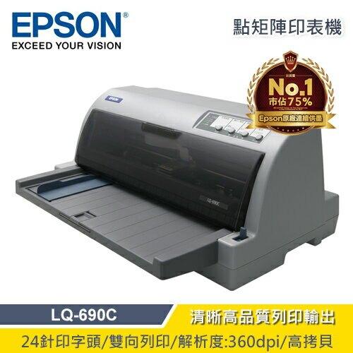 【EPSON 愛普生】LQ-690C 24針點矩陣印表機【三井3C】