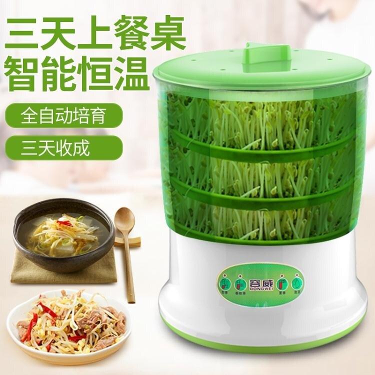 豆芽機家用全自動大容量智慧發豆牙盆自製小型生綠豆神器芽罐【快速出貨】
