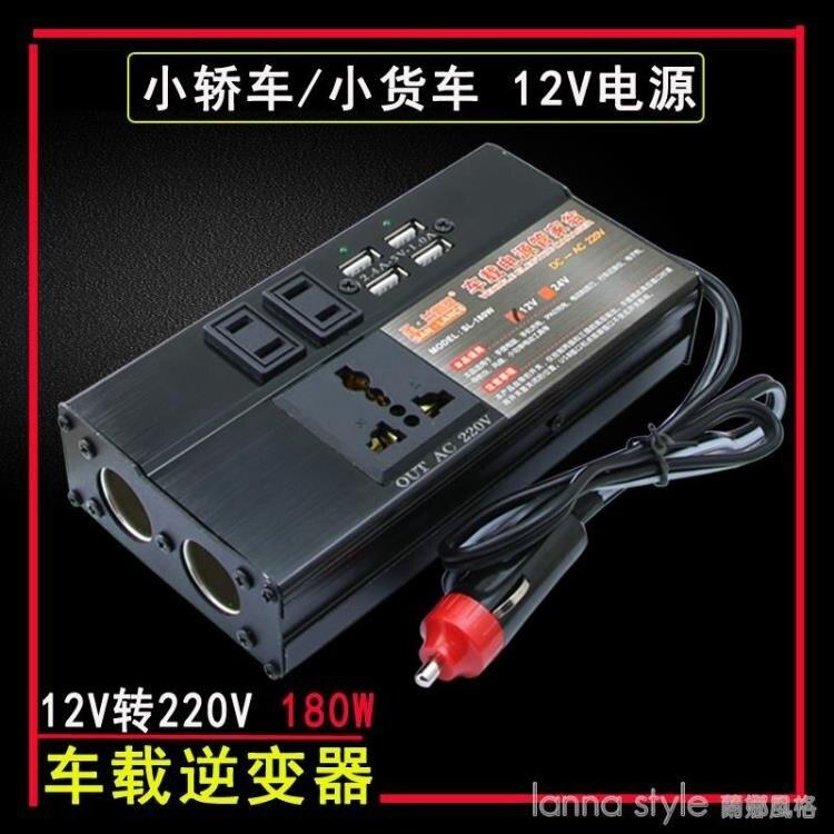 12V/24V轉220V車載逆變器 大貨車客車電源轉換器家用插座充電器【免運】