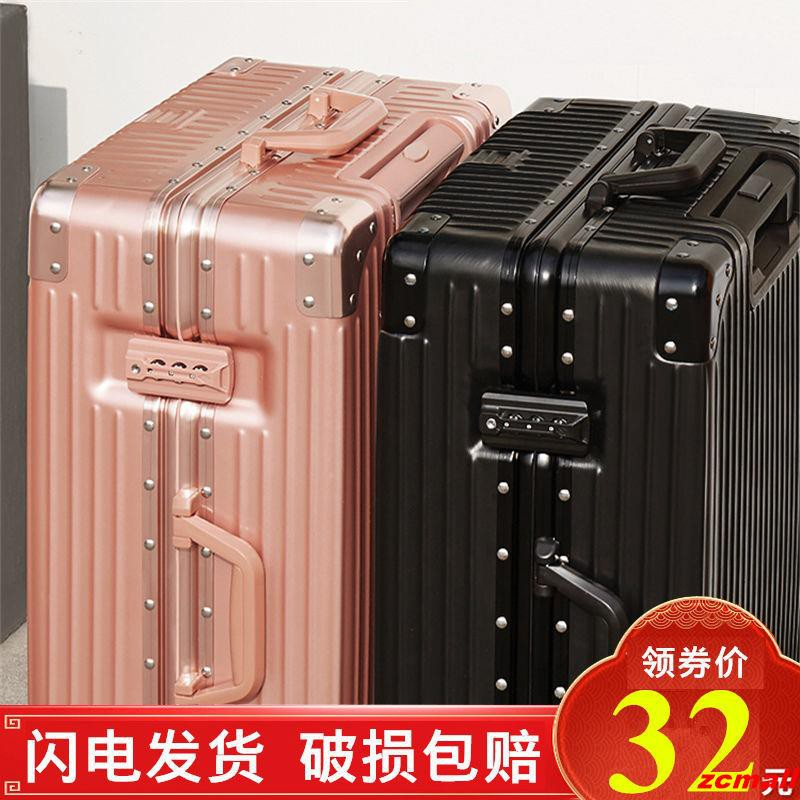 【全館免運】登機行李箱 鋁框/拉鏈行李箱 拉桿箱鋁框行李箱女旅行箱密碼箱包男學生箱子