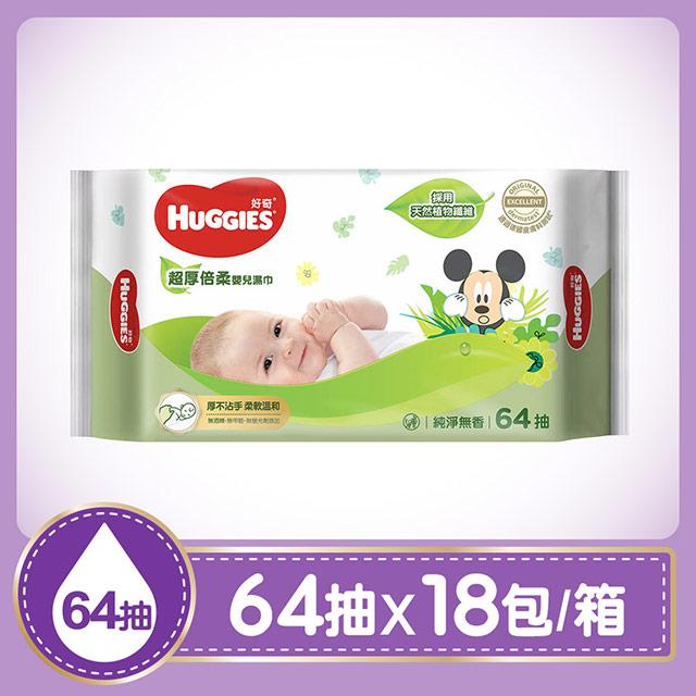 Huggies好奇 迪士尼限定超厚倍柔濕巾-純淨無香 64抽x18包/箱