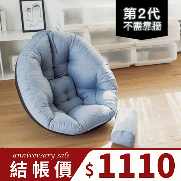 免靠牆 懶骨頭 兩用 和室椅 懶人沙發 【M0065】第二代多功能包覆懶骨頭(六色) MIT台灣製 收納專科