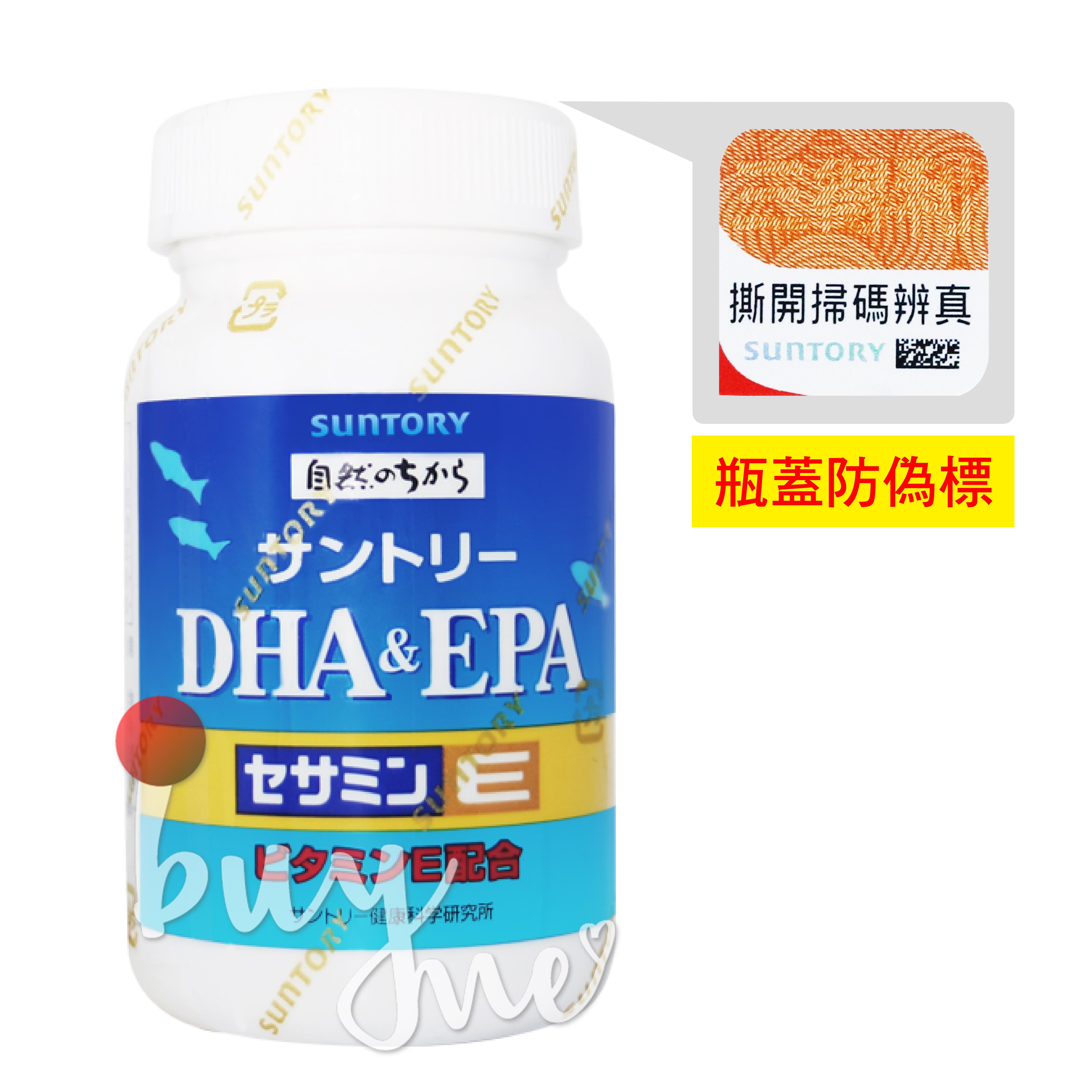 三得利  DHA & EPA + 芝麻明E 120錠/瓶【buyme】