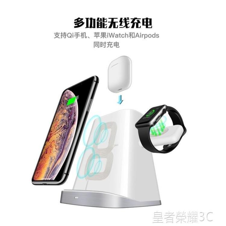 [免運]多功能無線充電器 手機無線充電器iPhone11專用蘋果手表多功能快充通用耳機手機架充電座 清涼一夏钜惠