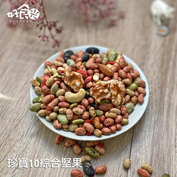 綜合珍寶10堅果(160g)- 黃豆(非基改) 黑豆 青豆 葡萄乾 南瓜子仁 枸杞 紅麴豆 腰果 核桃 杏仁