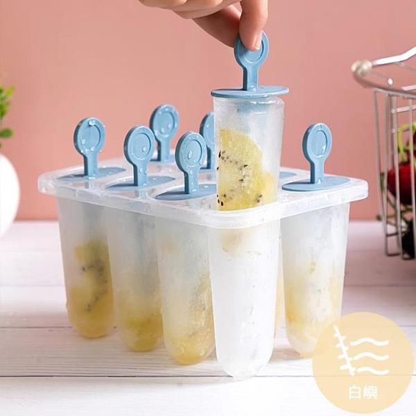 家用自制雪糕冰淇淋模具迷你制冰器創意兒童DIY冰棒冰棍模型【白嶼家居】
