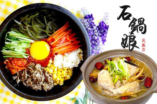 【高雄】石鍋娘(民族店) #GOMAJI吃喝玩樂券#電子票券#美食餐飲