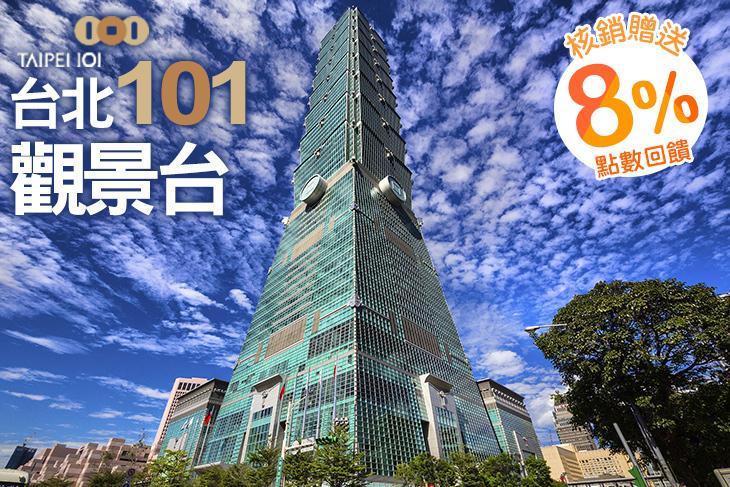 【台北】台北101觀景台 #GOMAJI吃喝玩樂券#電子票券#活動/門票