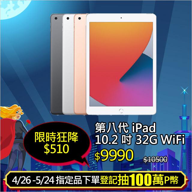 Apple 第八代 iPad 10.2 吋 32G WiFi 金色 (MYLC2TA/A)