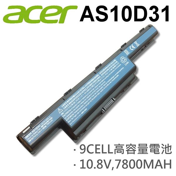 ACER 9芯 日系電芯 AS10D31 電池 AS10D81 BT.00603.111 BT.00606.124 BT.00605.062 BT.00605.065