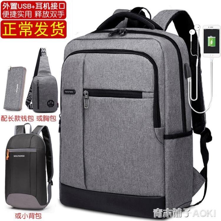 商務男士雙肩包韓版潮背包簡約電腦包休閒女旅行包中學生書包時尚