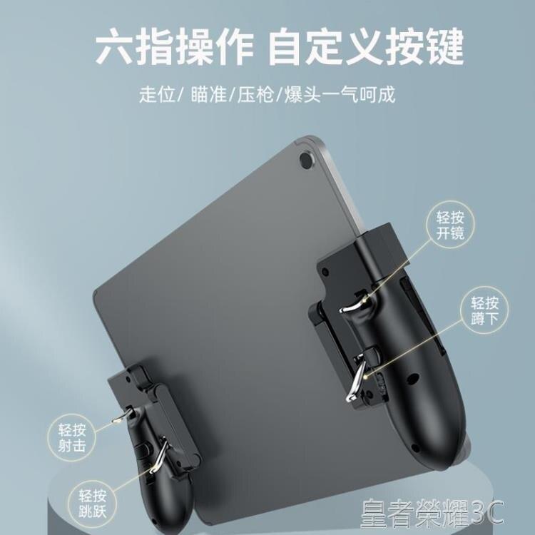 平板吃雞神器六指iPad蘋果mini5專用Pro手游游戲手柄X物理按鍵輔助器連點自動壓搶