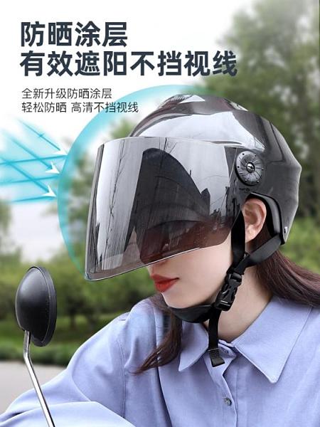 頭盔 電動電瓶車頭盔男女士款四季通用冬季夏季半盔可愛保暖安全帽全盔 小衣裡