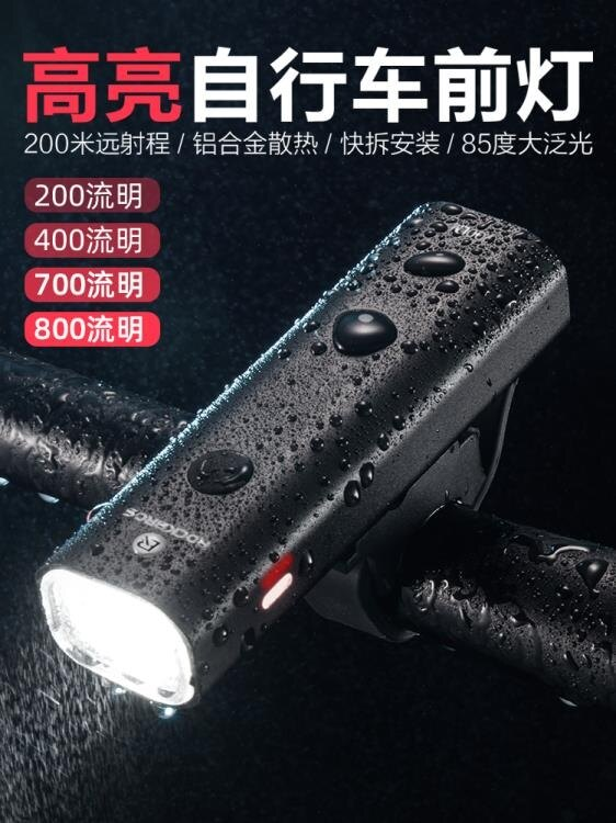自行車燈 洛克兄弟自行車燈前燈夜騎強光手電筒USB充電防雨山地車騎行裝備