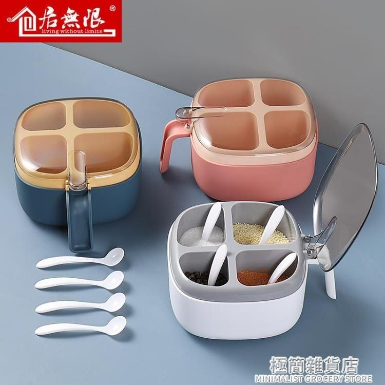 樂天精品 快速出貨 調料盒組合套裝家用廚房用品鹽糖味精四格收納一體多格調味罐油壺