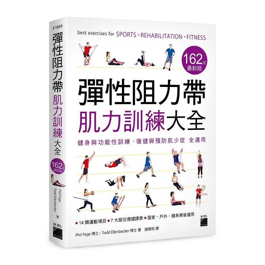 彈性阻力帶肌力訓練大全162式最新版 : 健身與功能性訓練、復健與預防肌少症 全適用Strength Band Training 3rd edition(Phil Page博士.Todd Ellenb