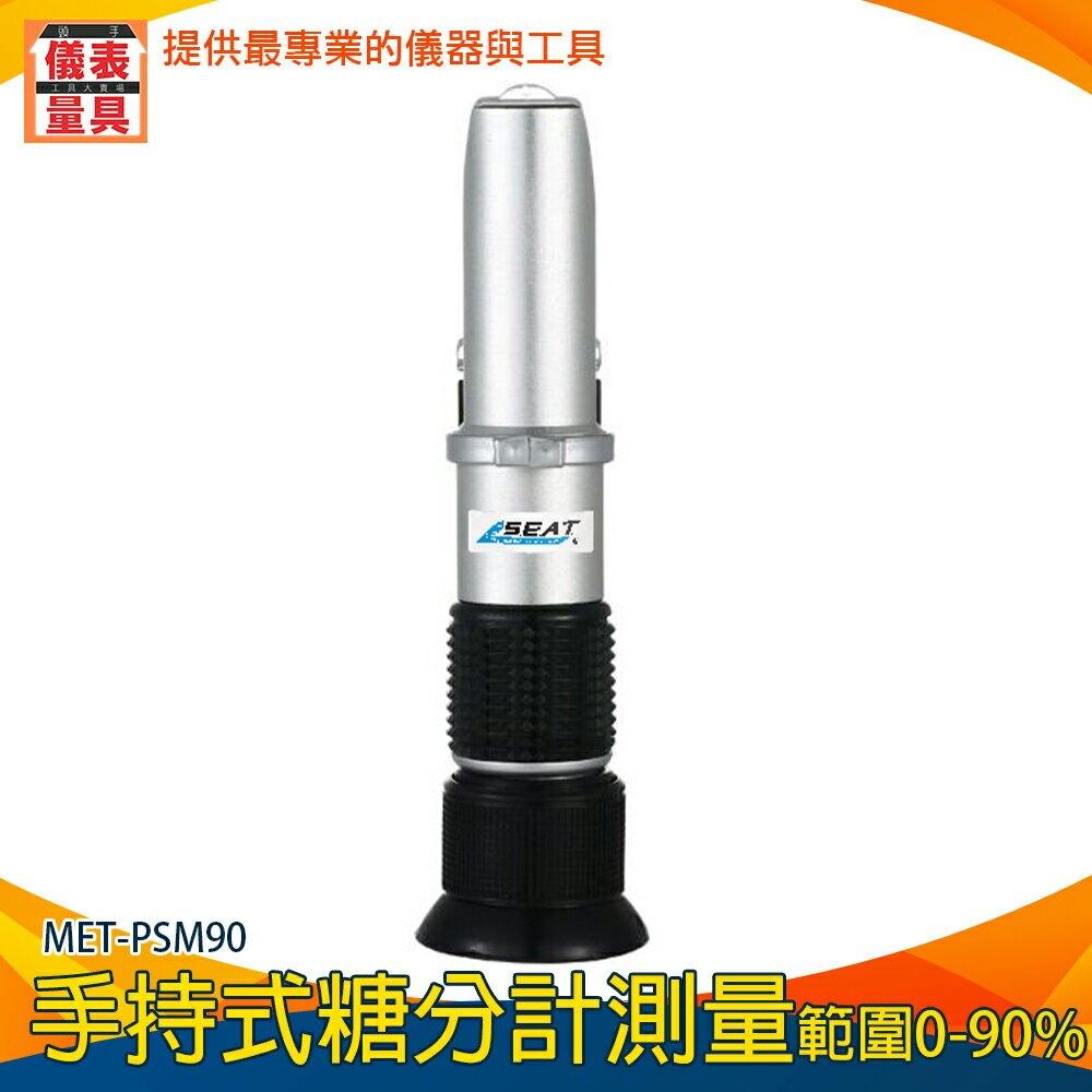 【儀表量具】糖度計 0-90% 果農 自動補溫 測甜度 MET-PSM90 折光儀 測甜度 水果甜度計 測糖儀