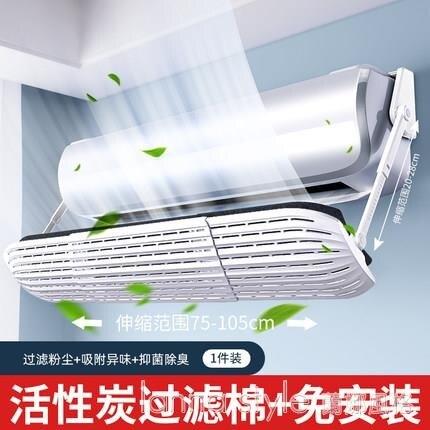 空調遮風板防直吹出風口風罩檔冷氣導風擋板月子壁掛式通用擋風板【免運】