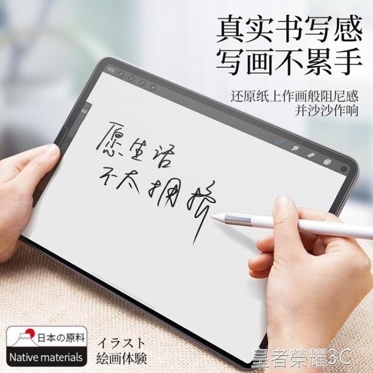 ipad類紙膜pro11紙感手寫繪畫寸磨砂蘋果9.7平板mini5繪圖Air3紙質10.5寫字日本鋼化保護貼膜