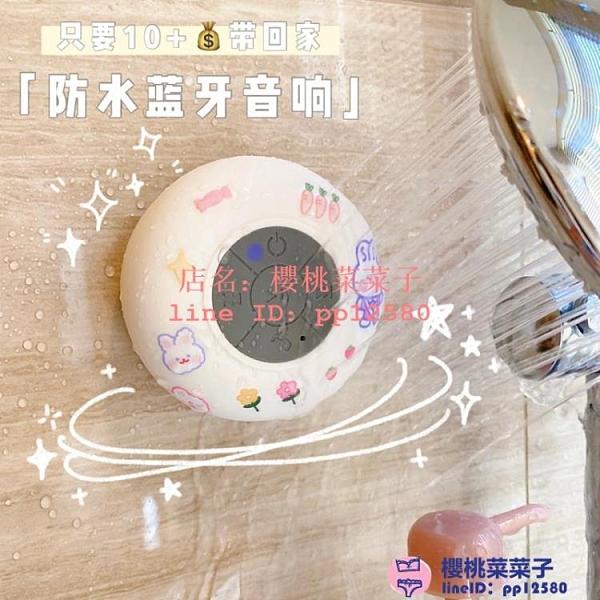 浴室防水藍牙音響無線手機洗澡家用網美小型便攜式迷你小音箱可愛【櫻桃菜菜子】
