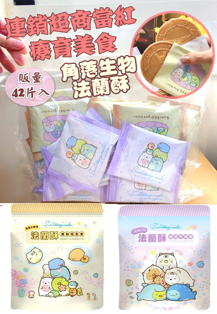 台灣製-正版角落生物法蘭酥薄片夾心餅乾量販包-內有42包