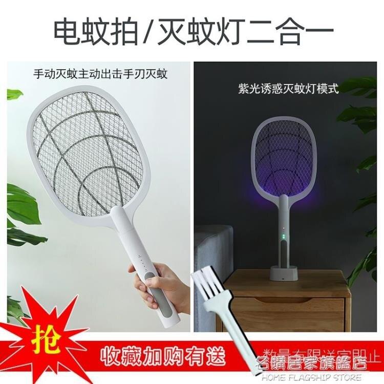 二合一電蚊拍可充電式家用強力超強多功能滅蚊子電蒼蠅拍電池兩用 NMS 芭蕾朵朵
