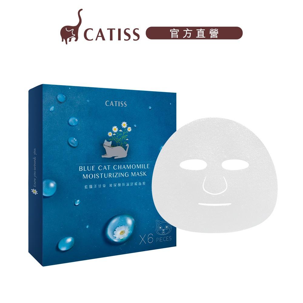 【Catiss愷締思】藍貓洋甘菊-玻尿酸保濕舒緩面膜 25gx6入/盒