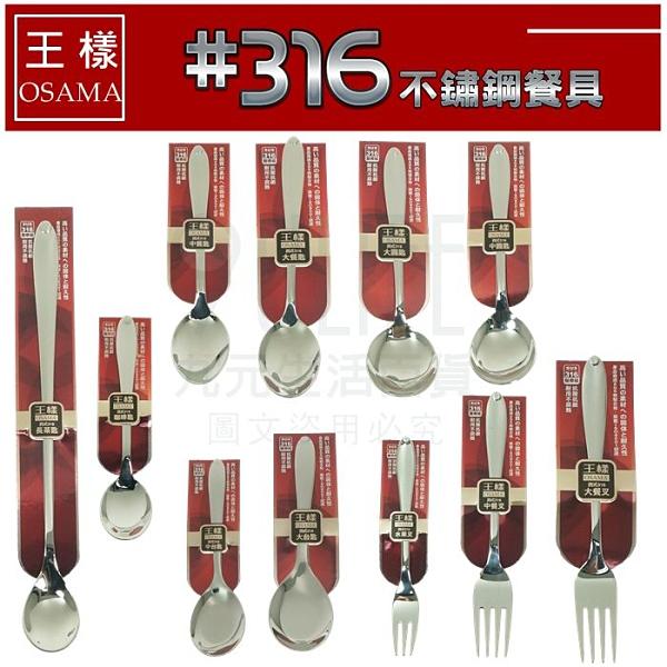 【九元生活百貨】王樣 西式大台匙 #316不鏽鋼 加厚耐蝕 SGS合格 湯匙 麵匙