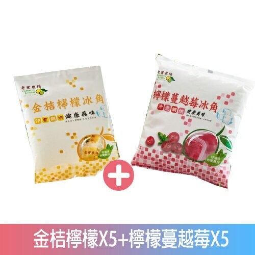老實農場金桔+蔓越莓檸檬冰角組【愛買冷凍】