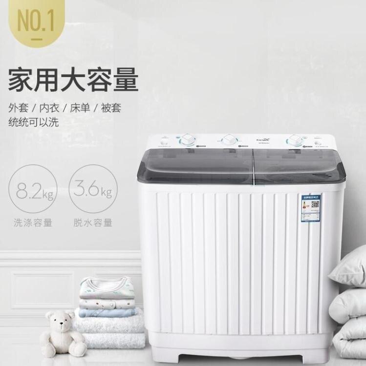 新飛洗衣機半全自動雙桶雙缸9KG8大容量家用宿舍波輪小型迷你甩乾YYJ【快速出貨】