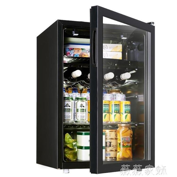 奧克斯80L冰吧家用客廳小型冷藏櫃透明玻璃門茶葉保鮮化妝品冰箱 母親節新品MKS