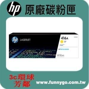 HP 原廠碳粉匣 黃色 W2042A (416A) 適用: M454dn/M454dw/M479dw/M479fdw