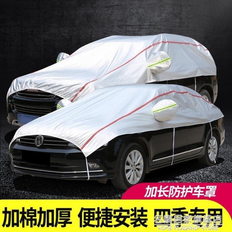 汽車車衣大半罩車罩防曬防雨車頂罩防塵隔熱半截半身車套遮陽外罩 NMS 芭蕾朵朵