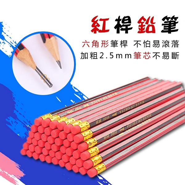【紅桿鉛筆】學生用HB鉛筆 六角桿帶橡皮擦兒童書寫鉛筆