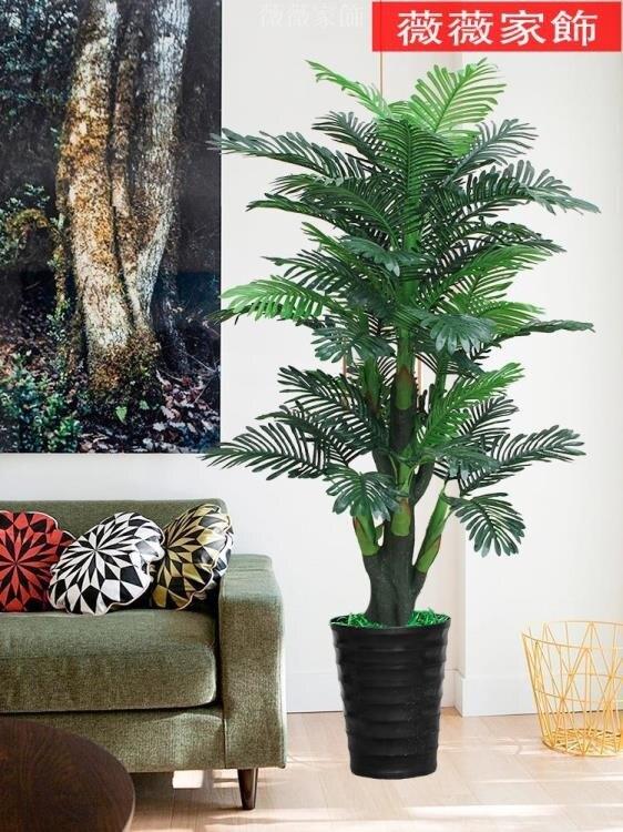 仿真樹 仿生綠植假樹仿真樹室內裝飾假盆栽植物假的假花客廳擺件大型樹枝 母親節新品MKS