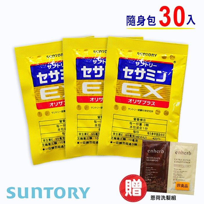 【買就送】SUNTORY三得利  芝麻明EX 隨身包 (3顆x30入)【i -優】
