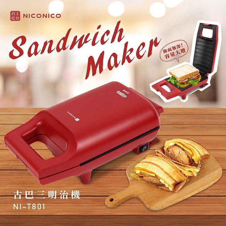 淘禮網 NICONICO古巴三明治機 熱壓土司機 帕尼尼機 厚燒熱壓三明治機NI-T801