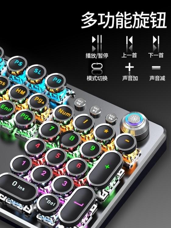 蒸汽朋克機械鍵盤滑鼠套裝青軸黑軸茶軸電競遊戲87鍵有線YYJ【快速出貨】