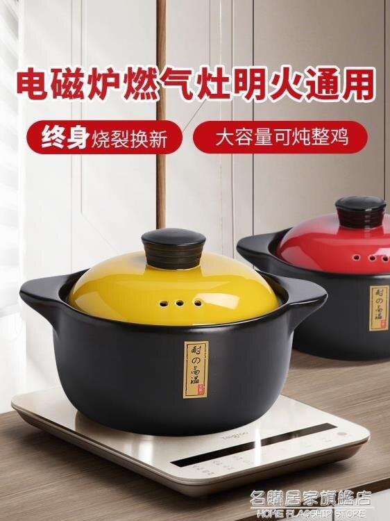 砂鍋電磁爐專用燉鍋燃氣灶通用煲湯家用瓦罐兩用陶瓷煲小沙鍋石鍋 NMS 芭蕾朵朵